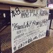 京橋東商店街にて「男…