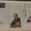 中日新聞の冊子掲載と…