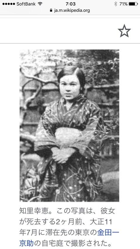 知里幸恵さん(アイヌの女性) | 神社⛩仏閣アンテナ記