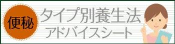 札幌 まつもと漢方堂 便秘 中医学
