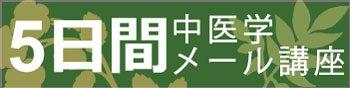 札幌 まつもと漢方堂 5日間メール講座 中医学