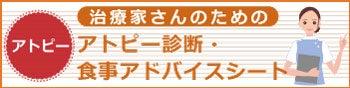 札幌 まつもと漢方堂 アトピー 中医学