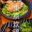 元祖!東京炊鶏!参上…