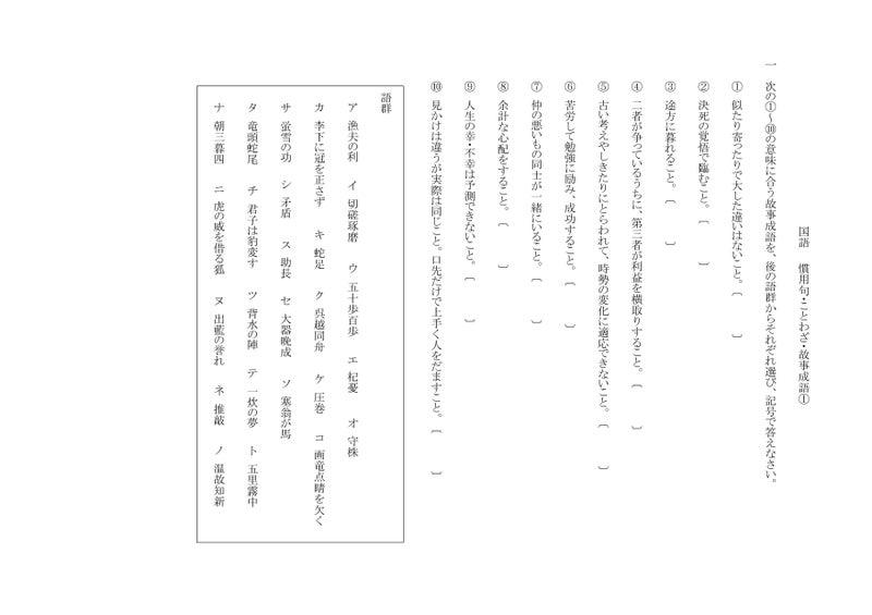 中学3年生 国語光村図書 慣用句ことわざ故事成語 練習