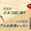 ●日本刀、試し斬り体…