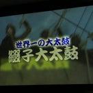 """みちのく旅3日目:大太鼓を叩く快感!""""たかのす""""の記事より"""