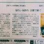 朝日新聞に、第一歌集…