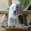 新商品「きちた米 匠」発売開始致しました!!の画像