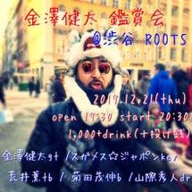 12月21日は渋谷R…