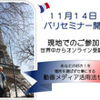 11月14日(火)パ…