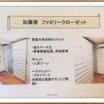 『収納空間・行動空間を共有する』ファミリークローゼットのメリットの記事に添付されている画像