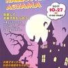 本日10/27 HAPPY HALLOWEEN AOYAMA 仮装してお菓子をもらおう!の画像
