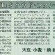 【掲載情報】シルク醤…