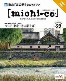 東北「道の駅」マガジン michi-co 最新第22号