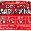 10/15(日)福島…