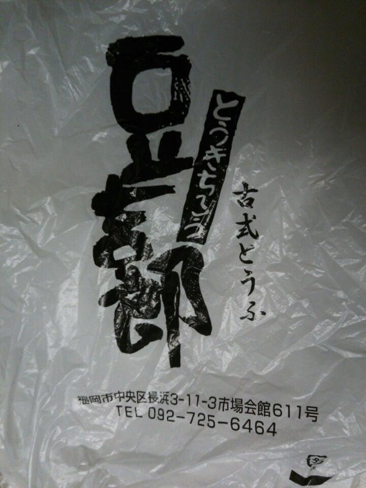 とう きち ろう 豆腐