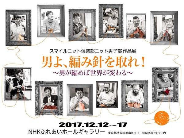 NHKふれあいホールギャラリー作品展