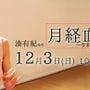 【東京】12/3(日…