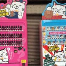 自販機✖️10円
