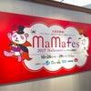 【イベント報告】エイベックス主催 ★ mamafes2017の画像
