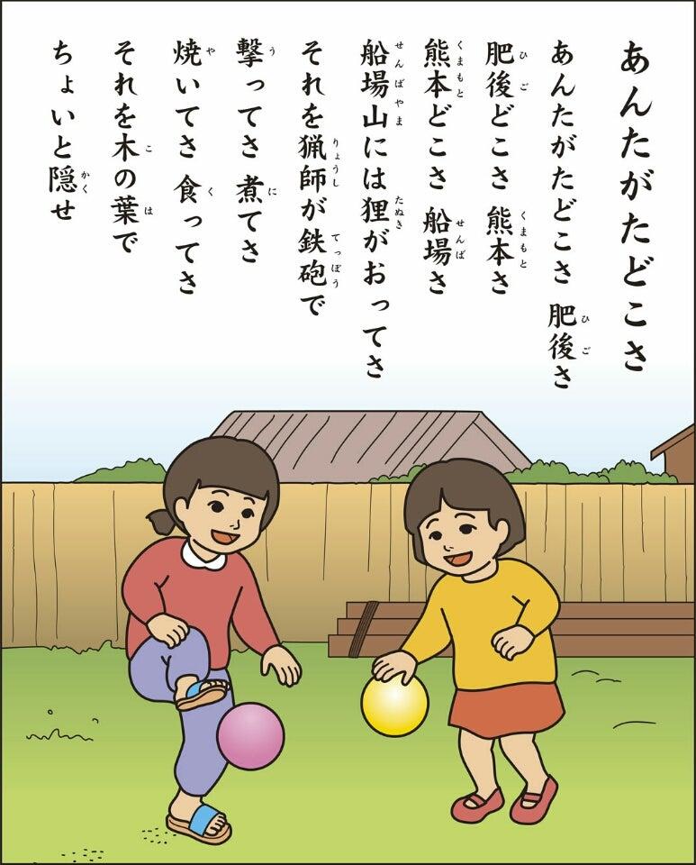 どこ た あんた 意味 が さ あんたがたどこさの遊び方!ボールの使い方や歌詞の意味も紹介