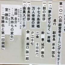 1010回経営者モー…