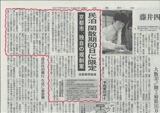 民泊「京都市、独自の規制案」