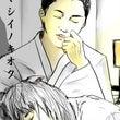 日刊瑞文 タマシイノ…