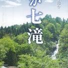 """みちのく旅3日目:龍の化身の7段の滝!""""こさか七滝""""の記事より"""