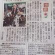 宮崎日日新聞 肉の日…