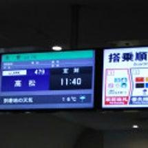 今日から四国旅行です