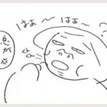 息が臭かった【漫画】