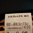 おやじ映画にいく。