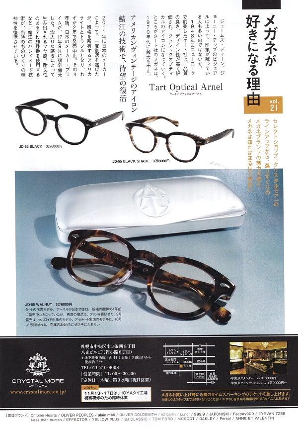 d2a7da2a4cb4 今月の雑誌掲載 Hoの Vol. 121号は