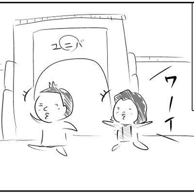 続ユニバ ~絶叫編~の記事に添付されている画像