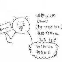 判定日 クリニック編