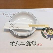 オムニ食堂