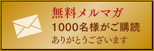 無料メルマガ 1000名様がご購読 ありがとうございます