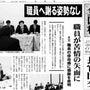 〈佐川宣寿国税庁長官…