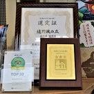 """みちのく旅4日目:「遠野物語」民話のふるさと!""""遠野風の丘""""の記事より"""