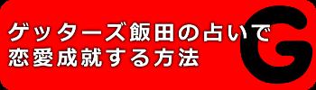 ゲッターズ飯田の当たる占いで恋愛成就する方法