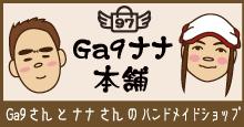 GA9ナナボタン