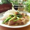 簡単10分ごはん*豚こまと小松菜のアジアン炒めご飯*の画像