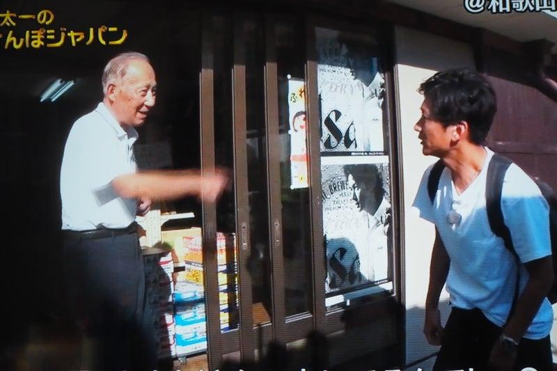 国分太一のおさんぽジャパン   ...