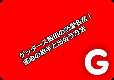 ゲッターズ飯田の恋愛名言!運命の相手と出会う方法