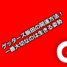 ゲッターズ飯田の開運…