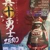 ニュージャパン滑川店さんで真十勇士取材!の画像
