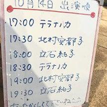 10/14(土) ミ…