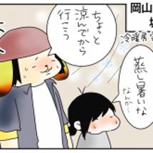 旅に出ました⑧~岡山…
