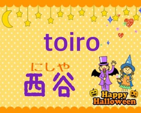 o0480038414059656580 - ☆10月30日(月) ☆toiro西谷